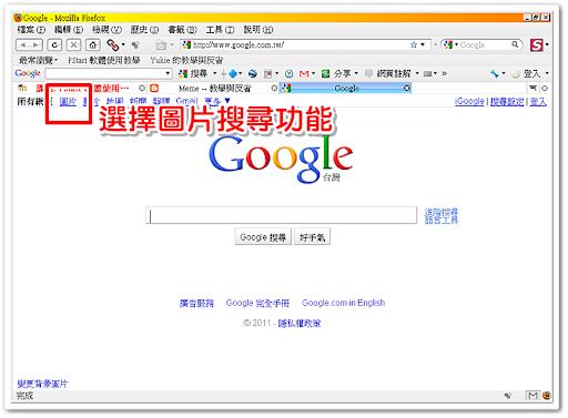 在 Google 首頁選擇圖片功能