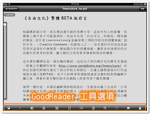 GoodReader 工具選項
