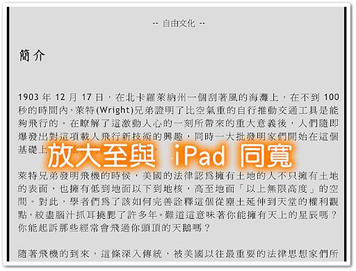 將閱讀範圍放大至與 iPad 同寬