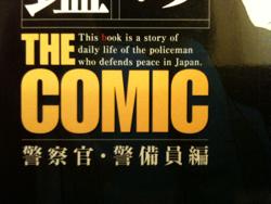 Police manga