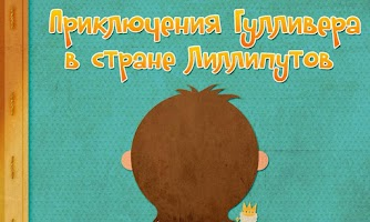 Screenshot of Гулливер в стране лилипутов