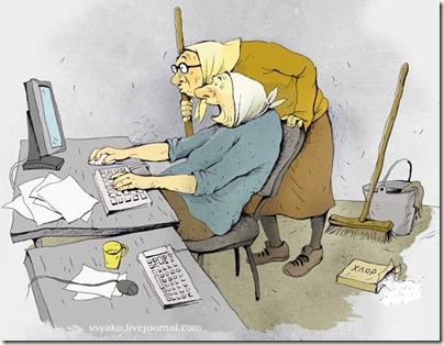 Бабки за компьютером.