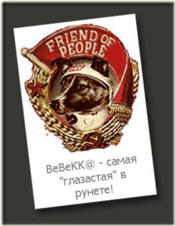 Бебеккина медаль