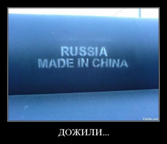 Russia made in China