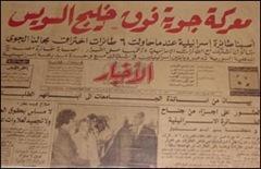 Al Akhbar Headlines