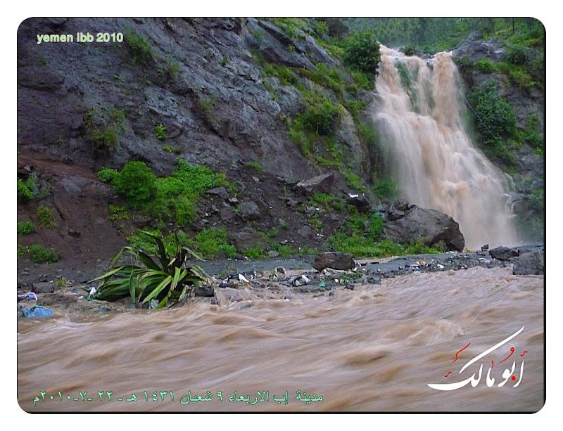 9 شلالات نياجرا إب صيف  شلالات اليمن السعيد  خيال