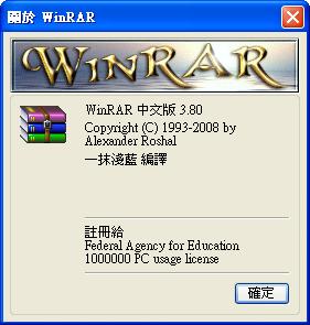 winrar3.80_02