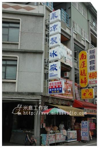 南庄老街-永涼製冰廠