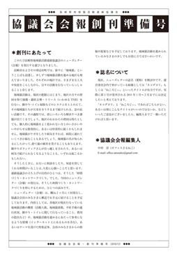 newsletter-000