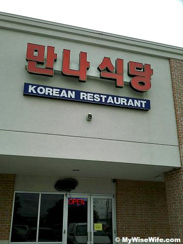 The facade of Korean Restaurant at Brentwood, Austin