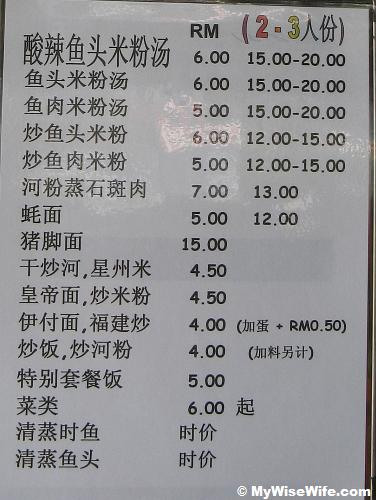 Second Menu in Chinese again!