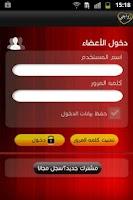 Screenshot of Zawaji زواجي