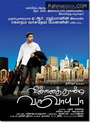 VV-Tamil