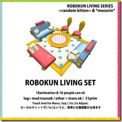 robo_living02