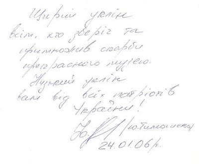 Факсимиле отзывов о музее Ю.В. Тимошенко