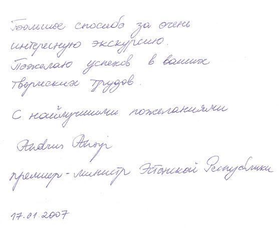 Факсимиле отзывов о музее Андруса Ансипа
