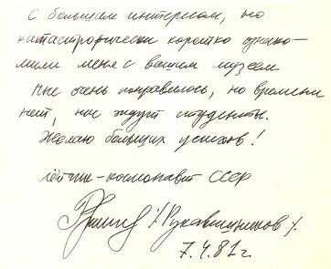 Факсимиле отзывов о музее Н.Н. Рукавишникова