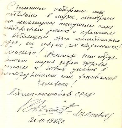 Факсиміле відгуків про музей В.В. Аксьонова