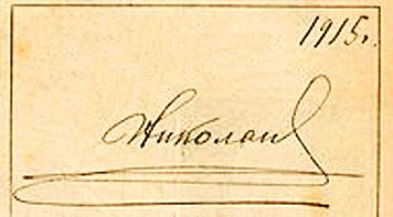 Факсимиле отзывов о музее императора Николая ІІ