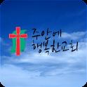 주안에행복한교회 icon
