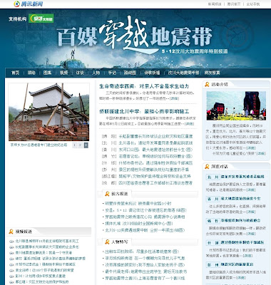 QQ.com commemorates the May 12 earthquake in Sichuan