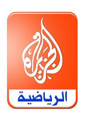 قناة الجزيرة الرياضية بث مباشر Aljazeera Sport Channel Broadcast اون لاين