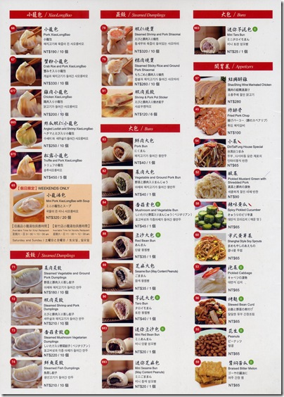 鼎泰豐菜單