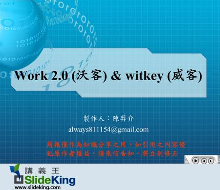 [免費講義] 群眾智慧─Work 2.0 (沃客)和witkey (威客) PPT下載