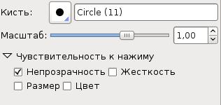 Настройки чувствительности кисти в Gimp 2.4
