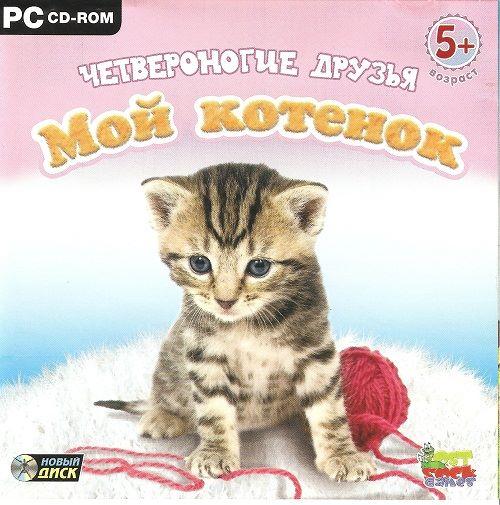 Четвероногие друзья. Мой котенок / Kitty Luv (Новый Диск) (RUS) [L]