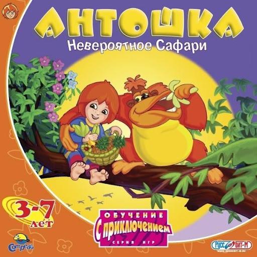 Антошка: Невероятное сафари / Timmy's Safari Adventure (Руссобит-М) (RUS) [L]