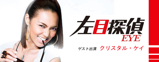 Crystal Kay's J-drama debut in 'Hidarime tantei EYE'