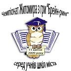 В Житомире состоялся чемпионат города по игре «Брейн-ринг» среди школьников