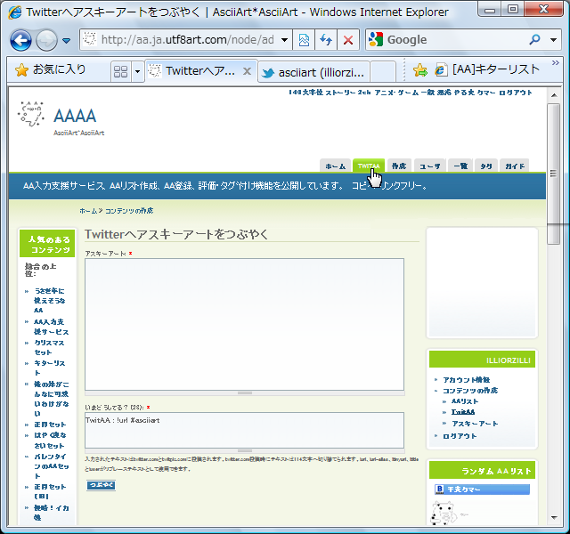 TwitAA入力画面イメージ
