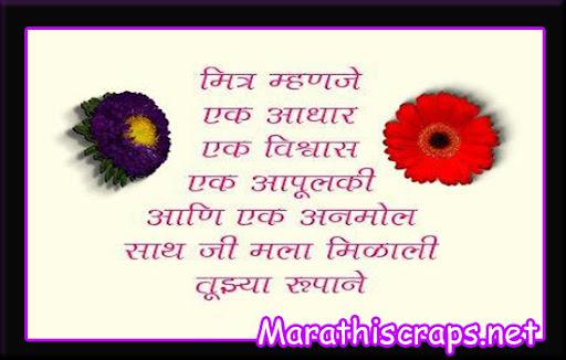 best friendship poems in marathi. est Marathi, poems talk