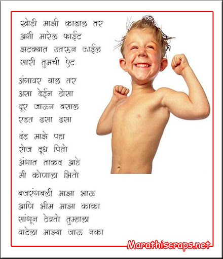 love poems in marathi language. love poems in marathi. Marathi Love Poems Images: Marathi Love Poems Images: