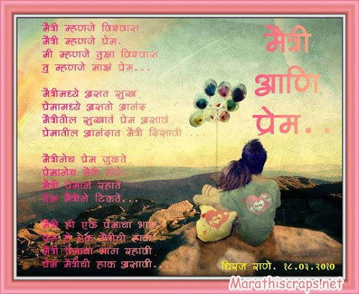 sad love poems marathi