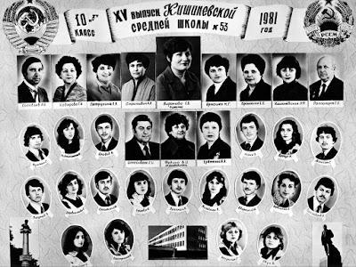 10Б класс, 1981 г.