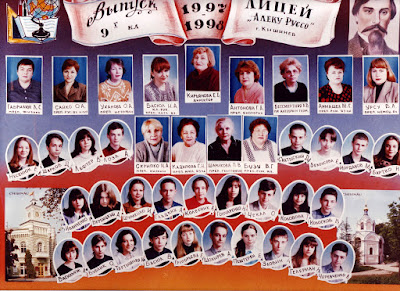 9Г класс, 1998 г.