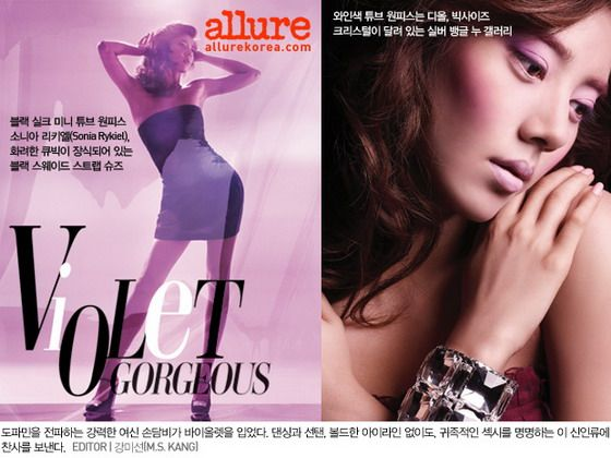 Son Dam Bi Allure Photos