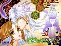 Ryujin-sama to Oyome-sama