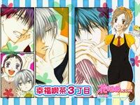 Shiawase Kiss 3Chôme