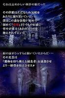 Screenshot of 怖い物語