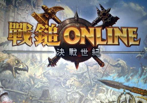 [Game]《戰鎚Online》典藏版產包入手!