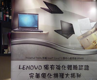 [Event]Lenovo ThinkPad 17週年慶暨部落客年終餐會記實!