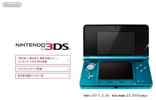 [3DS] 任天堂裸眼3D掌機3DS發售日確定!2011年2月26日雙色機種日本開賣!