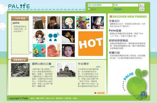 [SNS] 社交網站的虛實整合-初探新創服務「Paliie」心得分享!