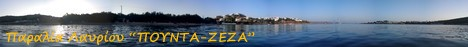 Πανοραμική Φωτογραφία Photosynth: Παραλία ΠΟΥΝΤΑ-ΖΕΖΑ στο ΛΑΥΡΙΟ, Νότια από το Λιμάνι, 4,4 χιλιόμετρα από την Κεντρική Πλατεία ή 2 χιλιόμετρα από τη Λεωφόρο Λαυρίου-Σουνίου (αμέσως μετά τη μαρίνα Λαυρίου προς Σούνιο, αριστερά). Είναι η πιο οργανωμένη και πολυσύχναστη παραλία του Λαυρίου. http://lavriou.blogspot.com