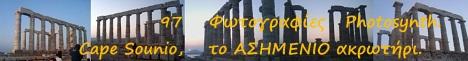 97 Φωτογραφίες Photosynth: Ο Ναός του Ποσειδώνα στο Σούνιο. Απέχει μόνο 7 χιλιόμετρα από το Πανέμορφο και πλήρως Ανανεωμένο ΛΑΥΡΙΟ.