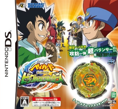 Metal Fight Beyblade: Choujou Kessen! Big Bang Bladers